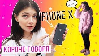 КОРОЧЕ ГОВОРЯ, РЕШИЛА КУПИТЬ IPHONE X