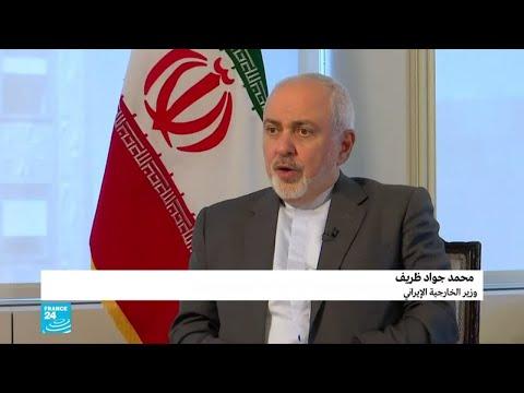 ظريف يرد على قرار ترامب إلغاء إعفاءات استيراد النفط الإيراني  - نشر قبل 2 ساعة