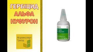 Гербицид Альфа Нуфурон 🍂, описание препарата 🍂