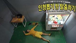 방탈출하기! 인형뽑기 방에 갇힌 허팝은 탈출에 성공할 것인가?! (Escape Claw machine Room Challenge)
