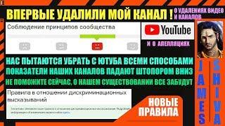 Удаление канала за одно видео и ошибки ютуба. Каналы продолжают резкое падение