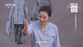 《健康之路》 20191001 中医敬老有良方(一)| CCTV科教