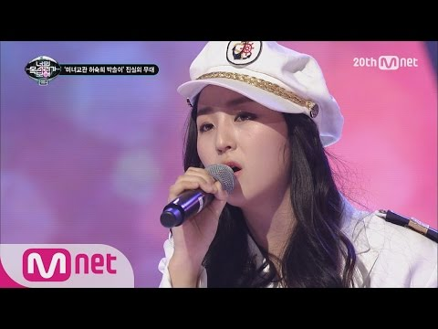 [ICanSeeYourVoice2] Attention! 'The Fair Drill Instructor' is on the MIC~ EP.09 20151217