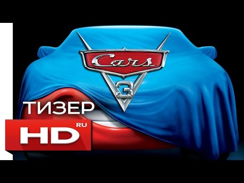 Тачки 3 - Русский Тизер-Трейлер 2 (2017)