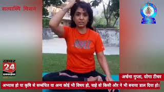 सत्यास्मि मिशन : ध्यान के अनुभव, कुण्डलिनी जागरण, अर्चना गुप्ता, योगा टीचर : Khabar 24 Express