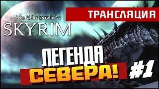 The Elder Scrolls V: Skyrim - Легенда севера!(Прохождение) #1