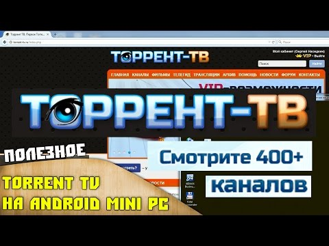 Torrent TV IPTV на Андроид MINI PC - 400 каналов почти бесплатно!