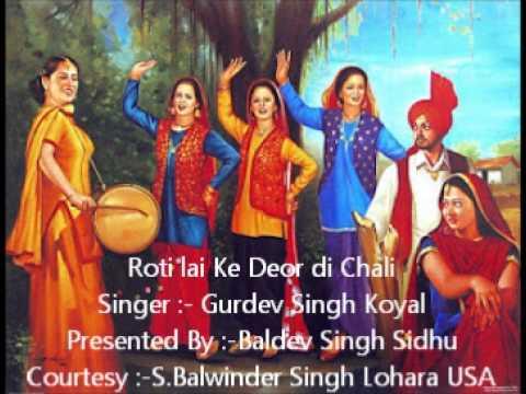 Roti Lai Ke Deor Di Chali (Gurdev Singh...