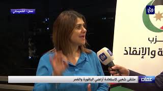 دعوات في الأردن لاستعادة أراضي الباقورة والغمر من الاحتلال - (25-9-2018)