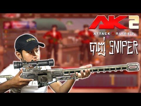 AK2-Personal SnipeR-Nile City