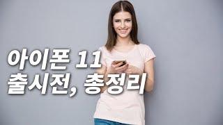 아이폰 11 출시전 마지막 정리