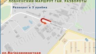Лобненский маршрут ГАИ Развороты 5 ул Вагоноремонтная в 3 приёма