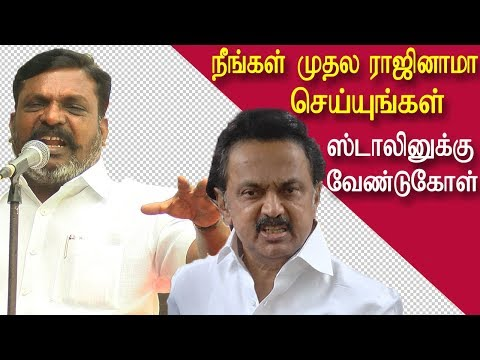 DMK should resign first thirumavalavan news tamil, tamil live news, tamil news redpix   Opposition legislators led by DMK working president MK Stalin urged tamil nadu Chief Minister  and  Deputy Chief Minister O Panneerselvam, to  all the member of parliament  must resign from their portfolios if the Centre fails in setting up CMB within the stipulated six week period, and we our mps are also ready to resign. In the meanwhile vck leader thol thirumavalavan said that instead of waiting for admk MPs to resign mk stalin should tell his party MPs to resign from power   More tamil news, tamil news today, latest tamil news, kollywood news, kollywood tamil news Please Subscribe to red pix 24x7 https://goo.gl/bzRyDm #tamilnewslive sun news sun news live  red pix 24x7 is online tv news channel and a free online tv