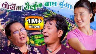 तोर्सेम सैलुङ्ग बाघ ढुंगा   सत्य घटनामा आधारित फापरे सेलो गीत   Sunita Bal ft. Prem Lopchan   Fapre