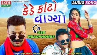 Kede Kanto Vagyo || New Gujarati Fusion Song || Audio || Ekta Sound