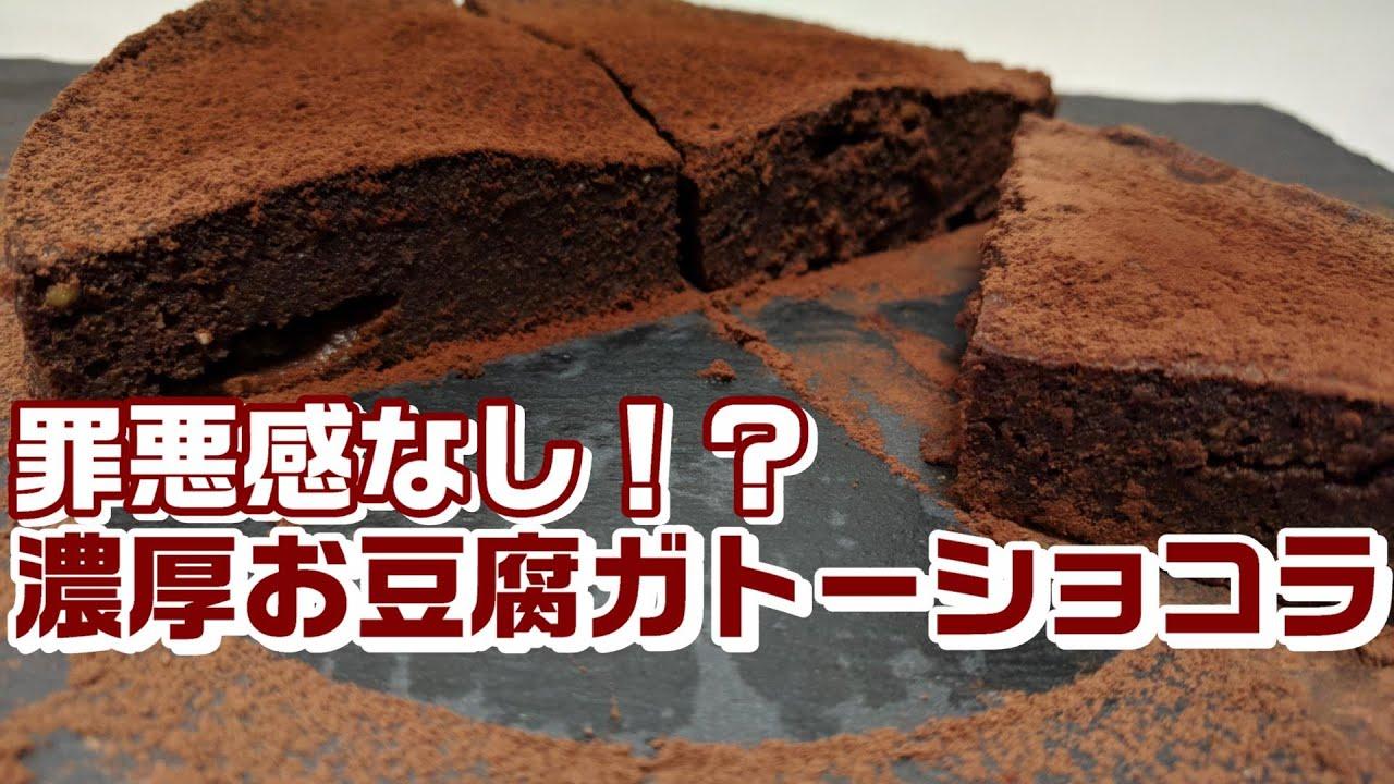 ケーキ ガトー ホット ショコラ ミックス