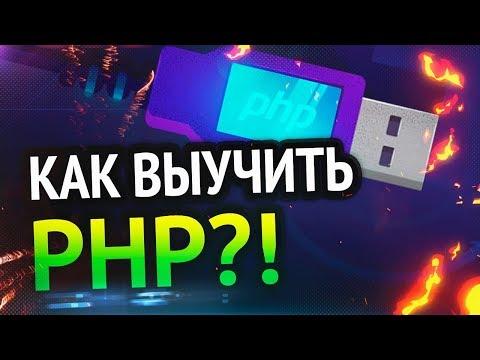 Как выучить PHP? Самый аху#### способ!