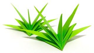 折り紙「草」の折り方/ORIGAMI Grass
