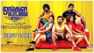 Ongala Podanum Sir (OPS) Official First Look | Jithan Ramesh Sanuja Somanath | R.L.Ravi