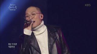 [kbs world] 유희열의 스케치북 - 다이나믹 듀오 - 고백 + 죽일 놈.20151127 - Stafaband