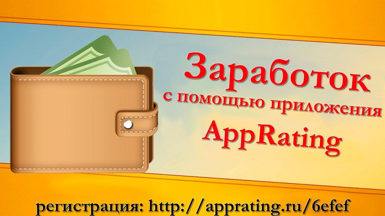 Заработок на Android телефоне с помощью приложения AppRating