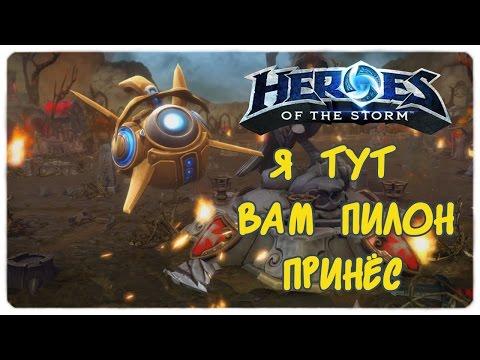 видео: Геймплей Пробиус ● heroes of the storm ● добротный билд на дрона