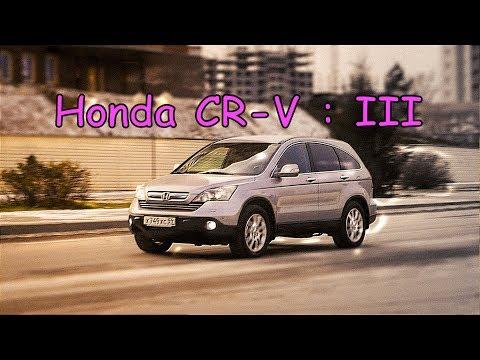 видео: honda cr-v iii: достоинства и недостатки ( Интересные видео от РДМ-Импорт )