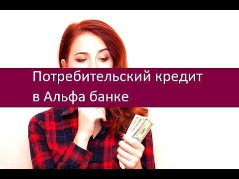 Потребительский кредит в Альфа банке. Ключевые особенности