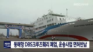 [단신] 동해항 DBS크루즈훼리 폐업, 운송사업 면허반…