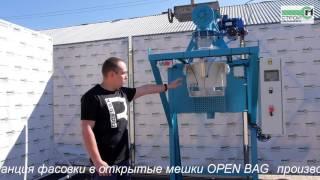 Обзор станции фасовки в открытые мешки OPEN BAG серии «СтройПак»