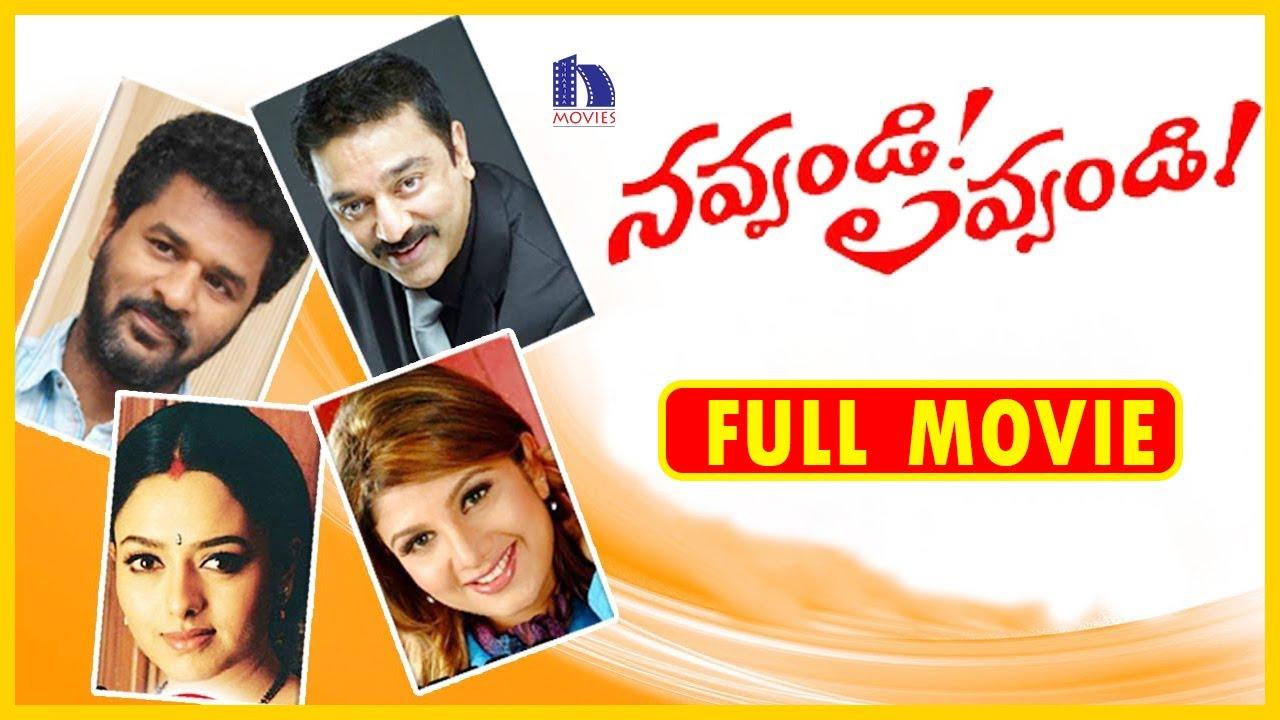 Navvandi Lavvandi Telugu Full Comedy Movie - Kamal Haasan, Prabhu Deva, Soundarya, Rambha