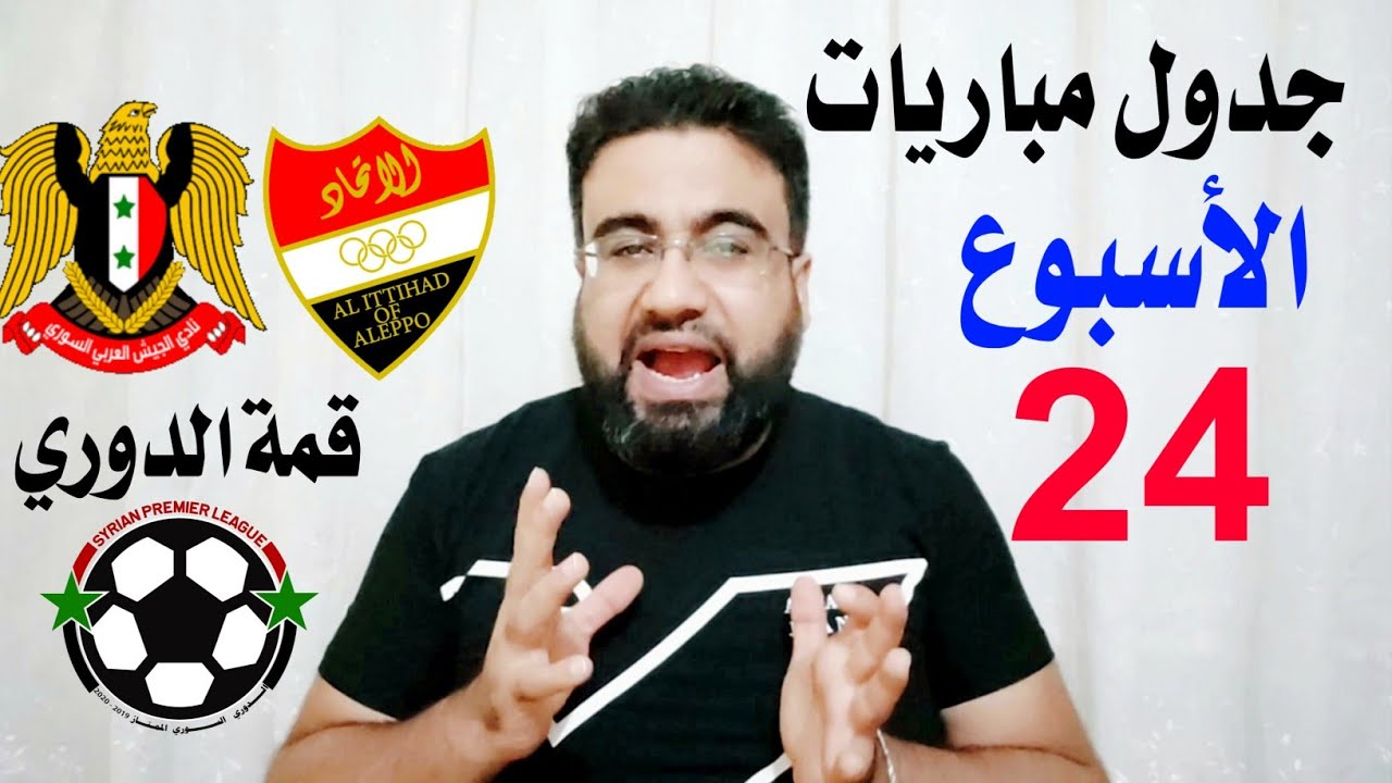 جدول مباريات المرحلة 24 من الدوري السوري مواجهات نارية الاتحاد Vs الجيش بث مباشر على صدى Fm Youtube