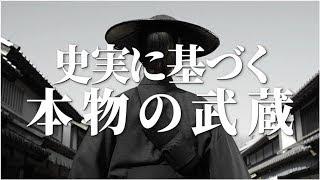 細田善彦と松平健が武蔵と小次郎に、「武蔵-むさし-」ティザー予告公開...