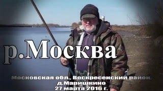 Рыбалка на Москва-реке в марте 2016 года на фидер и поплавок (27.03.2016)(, 2016-03-30T03:26:11.000Z)