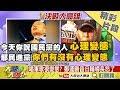 【精彩】韓國瑜唱軍歌是心理變態?鄭運鵬昔日輔導長怒了:那你們民進黨有沒有心理變態?