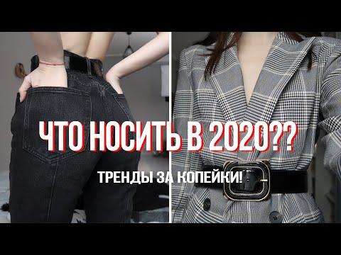 ЧТО НОСИТЬ В 2020??!? одежда ЗА КОПЕЙКИ🎇🤩