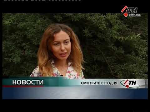 Новости АТН - 12.08.2019