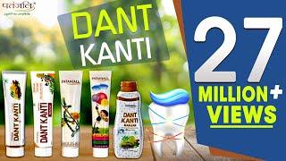Patanjali Dant Kanti Toothpaste | Product by Patanjali Ayurveda thumbnail