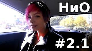 НиО #2.1: Какие-то люди