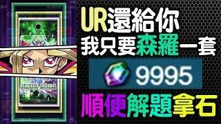 【遊戲王Duel Links】存了那麼久的寶石 就是為了這一刻【女王卡包開封】