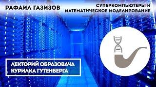 Рафаил Газизов - Для чего нужны суперкомпьютеры?