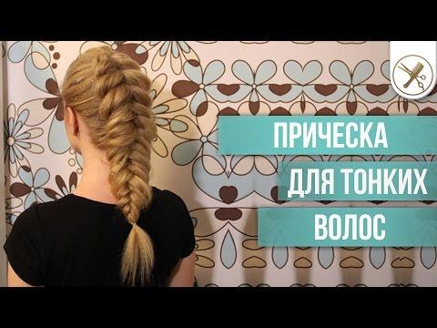 Прическа для тонких волос