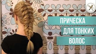 видео Как сделать объем - объемная укладка (How To: Straight Hair with Volume) #VictoriaR