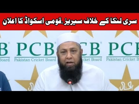 Chief Selector Inzamam-ul-Haq Announces Test Squad For Sri Lanka Series - 24 News HD