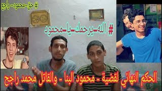 اخر التفاصيل الجديدة في قضية محمود البنا و محمد راجح  حتي الان  الحكم علي محمد راجح اليوم 20/10/2019