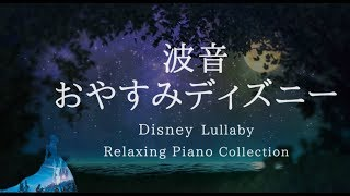 Disney Lullaby Piano Collection Vol.2 With Nature Sounds Piano Covered by kno