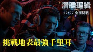 《潛艦追緝》互動遊戲/地表最強千里耳94你!!!