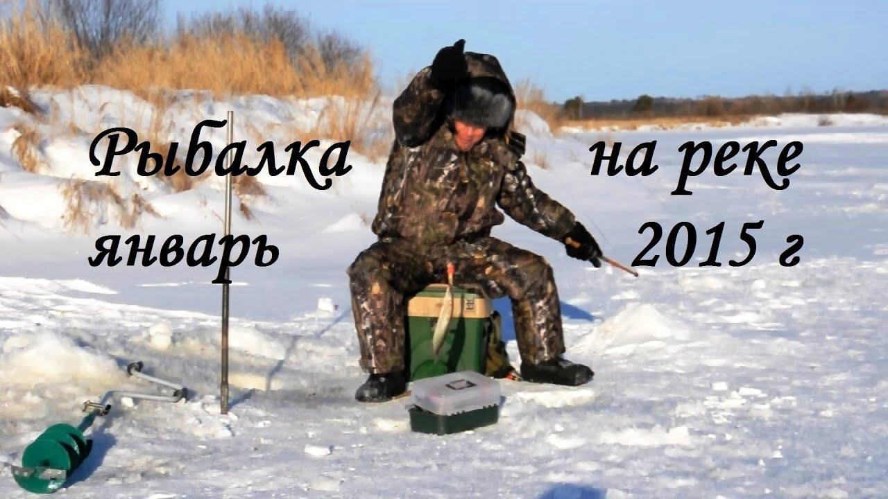 Зимняя рыбалка на реке в январе 2015 FISHINGALTSEV