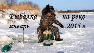 Зимняя рыбалка на реке в январе 2015 FISHINGALTSEV.