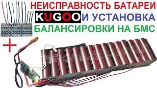 Неисправность батареи KUGOO И Как установить балансировку на БМС?   Ссылки в описании ''ЕЩЁ''